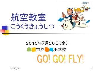月 26日(金) 航空教室 2013