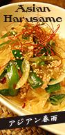 食べ頃は冷めてからアジアン春雨サラダ