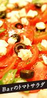 BARのトマトサラダ