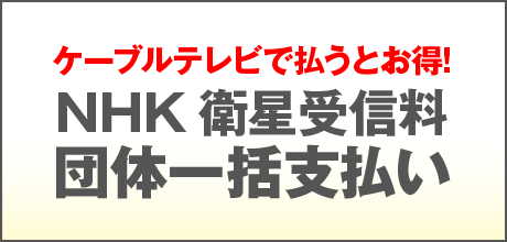 NHK 団体一括支払