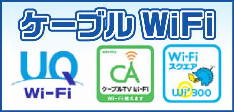 ケーブルWi-Fi