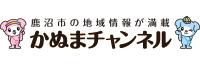 かぬまチャンネル第1