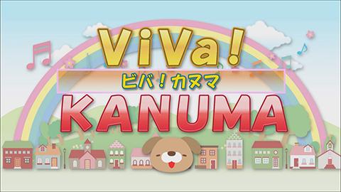 お店紹介番組「VIVA!KANUMA」