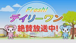 「Fresh!デイリーワン」放送案内